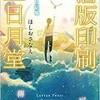 「活版印刷 三日月堂 雲の日記帳」(ほしおさなえ)