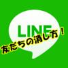 LINEの友だちを削除する方法!消した相手からのメッセージを受け取ることは可能です
