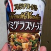 日清 フレンチヌードル デミグラスソース風 食べてみました