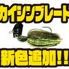 【ノイケ】ステンレスワイヤー貫通成型チャター「カイシンブレード」に新色追加!