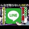 【韓国の役員・中国で個人情報?】LINEの闇を漫画にしてみた(マンガで分かる)@アシタノワダイ