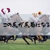 【エプソムカップ】【マーメイドS】「夏が来る~ きっと夏は来る~ 本命にした馬に乗った王子様が」[俺この馬買うわ]