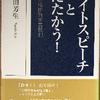 有田芳生「ヘイトスピーチとたたかう!――日本版排外主義批判」(岩波書店)