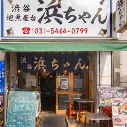 浜ちゃん 上野店