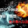 【アニメ】ヒロアカ感想・内容96話 色々熱々な試合!