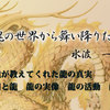 名古屋支部会に参加して、個人の感想  ~コブダイさんからの投稿です~