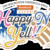 シンデレラ新年ライブ Happy New Yell!!! Day1 ライブ感想~~!