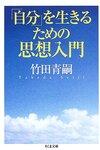 「自分」を生きるための思想入門 / 竹田青嗣