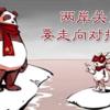 台湾への旅行が禁止になりましたが・・・・(・ω・)
