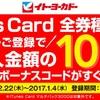イトーヨーカドーでiTunesカード10%増量キャンペーン開催中 (2017年1月4日まで)