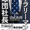 【読書感想】サラリーマン球団社長 ☆☆☆☆☆