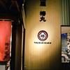 【新店】あの人気ラーメン屋である麺屋椿丸店主が再始動!オープン予定は2021年9月中旬!楽しみ!【いのちノ中華そば 龍ノ谷(太田・藪塚)】