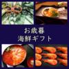 「お歳暮」に喜ばれる!おすすめ通販 海鮮ギフト(魚介類/海産物)。