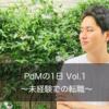PdMの1日 Vol.1 ~未経験での転職~