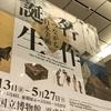 『名作誕生ーつながる日本美術』@東京国立博物館・感想