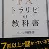 兼業 FX#002 M2J マネースクウェアジャパン→マネースクエア