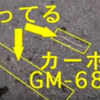 強いFRP,耐衝撃-壊れないFRP,接着強度-金属アルミ-接着,剛性-しみ込み性能1 GM-6800とGM-1508系のハイブリッドだが、試作品GM6815として20140315    5BL 強いFRP製作材料の接着強さを確認-TBR-6800-X3+GM-1508-金属アルミ接着5    12BL大丈夫#漏れ止め成功しいる??按配は??教えて!!溶接部のひび割れ-クラック裂け目からのオイル漏れ-FRP,GM-8300肉盛り修理-2015年12月11日から5ヶ月経過して    オーバースペックFRP,C