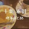 【喫茶まとめ】地元に愛される5軒「十条・赤羽」昭和から続く30年以上のお店多かった