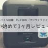 【レビュー】モバイル回線のFUJI WiFi(フジワイファイ)を1ヶ月間使い倒した感想をレビュー!