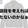 ユニクロ・GU新作&週末セールオススメ商品(17/8/11〜8/18)「GUアウターのクオリティは上がったか?」