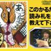 《動画あり》IPPON(イッポン)グランプリ【松本期待のキム兄&サンシャイン池崎活躍】