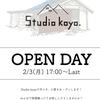 2月3日、studio koyaのオープンデイです。誰でもウェルカムです〜。