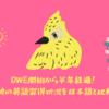 DWE開始から半年経過! 娘の英語習得状況を日本語と比較