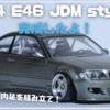 nunu model kit(プラッツ)製 1/24 BMW E46を2ドア化(クーペ化)して作ってみた
