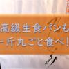 乃が美の食パンも丸ごと食べてみたわ!「乃が美 はなれ 松本店」で高級生食パンを1本購入。乃が美の高級生食パンはお土産にも最適だった!