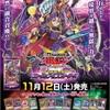 【遊戯王 情報】フュージョン・エンフォーサーズの新テーマ「召喚獣」判明!  【Card-guild】
