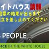 ホワイトハウス請願『県民投票の結果が出るまで辺野古の埋立を止めてください』にご協力を !  ~ 私たちの声をホワイトハウスに