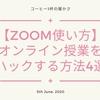 【zoom使い方】オンライン授業をハックする方法4選