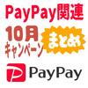 PayPay関連キャンペーンまとめ【10月版】PayPayフリマスタート