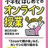 書籍ご紹介:『やってみよう! 小学校はじめてのオンライン授業』