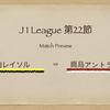 【マッチプレビュー】J1第22節 柏レイソル vs 鹿島アントラーズ