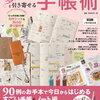 この時期は手帳特集雑誌が多くて楽しい☆「夢を引き寄せる手帳術」