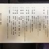 【山梨】2日目 石和温泉でワイナリー巡り