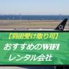 【羽田受け取り可】韓国で使えるwifiレンタル事業者
