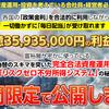 【無料】富裕層が稼いでる資産運用システムを体験できます!