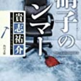 <No.013>貴志祐介さんの「硝子のハンマー」から問題を出します!!