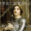 【保存版】世界史に影響を及ぼした人物ランキングベスト100【世界史入門】~歴史が苦手な人にこそ読んで欲しい~