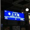 12/20-22  関西遠征#7-1