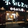 かもがた亭 本店(浅口市)