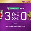 京都サンガF.C. VS FC琉球