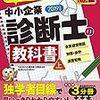 中小企業診断士の特性を活かして!(上)