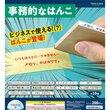 【単品購入可】TAMA-KYU 事務的なはんこ