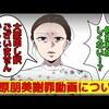 【華原朋美】超有名歌手がYouTubeで謝罪動画を出すまで@アシタノワダイ