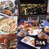 【オススメ5店】すすきの(北海道)にある会席料理が人気のお店