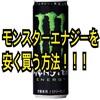 【魔剤】モンスターエナジーを安く買う方法!