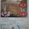 まえばし教育の日文化事業 新出土文化財展2020~令和元年度発掘調査の成果~